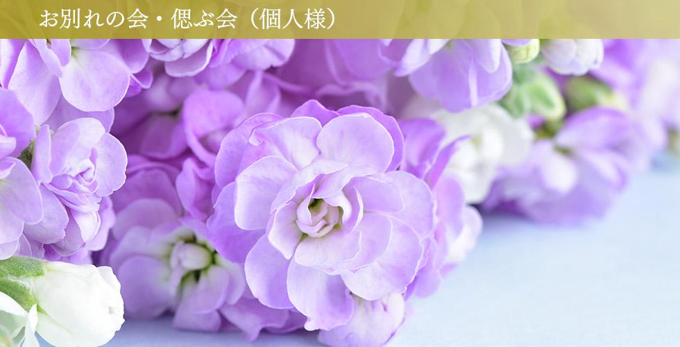 お別れの会・偲ぶ会(個人様)|上野精養軒 【公式サイト】